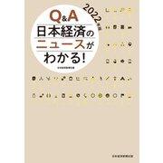 Q&A 日本経済のニュースがわかる! 2022年版(日経BP社) [電子書籍]