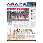 大紀元時報 中国語版 9/8号(大紀元) [電子書籍]