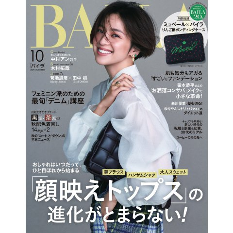 BAILA(バイラ) 2021年10月号(集英社) [電子書籍]