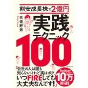 割安成長株で2億円 実践テクニック100(ダイヤモンド社) [電子書籍]