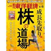 週刊東洋経済 2021/9/18号(東洋経済新報社) [電子書籍]