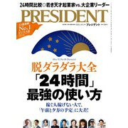 PRESIDENT 2021年10月1日号(プレジデント社) [電子書籍]