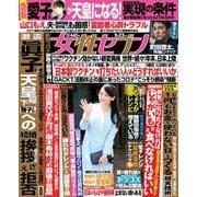 週刊女性セブン 2021年9/23号(小学館) [電子書籍]