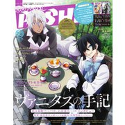 PASH!(パッシュ!) 2021年10月号(主婦と生活社) [電子書籍]
