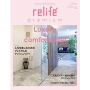 relife+ premium No1(扶桑社) [電子書籍]