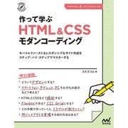 作って学ぶ HTML&CSSモダンコーディング(マイナビ出版) [電子書籍]