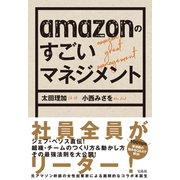 amazonのすごいマネジメント(宝島社) [電子書籍]
