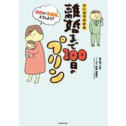 離婚まで100日のプリン マンガでわかる 決別or再構築、どうしよう?(KADOKAWA) [電子書籍]