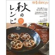 四季dancyu 秋のレシピ(プレジデント社) [電子書籍]