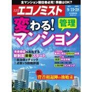 エコノミスト 2021年9/21・28合併号(毎日新聞出版) [電子書籍]