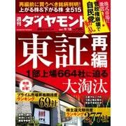週刊ダイヤモンド 21年9月18日号(ダイヤモンド社) [電子書籍]