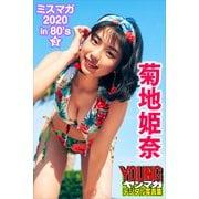 菊地姫奈 ミスマガ2020in80's/3 ヤンマガデジタル写真集(講談社) [電子書籍]