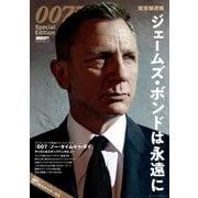 DVD&動画配信でーた別冊 完全保存版 007 Special Edition  ジェームズ・ボンドは永遠に(ムービーウォーカー) [電子書籍]