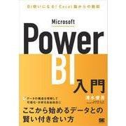 Microsoft Power BI入門 BI使いになる!Excel脳からの脱却(翔泳社) [電子書籍]