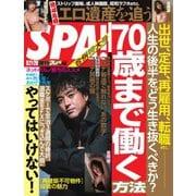 SPA!(スパ) 2021年9/21・28合併号(扶桑社) [電子書籍]