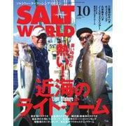 SALT WORLD(ソルトワールド) 2021年10月号(マイナビ出版) [電子書籍]