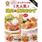 殿堂入りレシピも大公開! クックパッドの大人気鶏肉&豚肉おかず(扶桑社) [電子書籍]