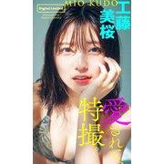【デジタル限定】工藤美桜写真集「愛されて、特撮。」(集英社) [電子書籍]