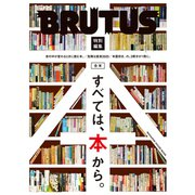 BRUTUS特別編集 合本 すべては、本から。(マガジンハウス) [電子書籍]