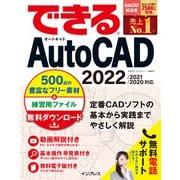 できるAutoCAD 2022/2021/2020対応(インプレス) [電子書籍]