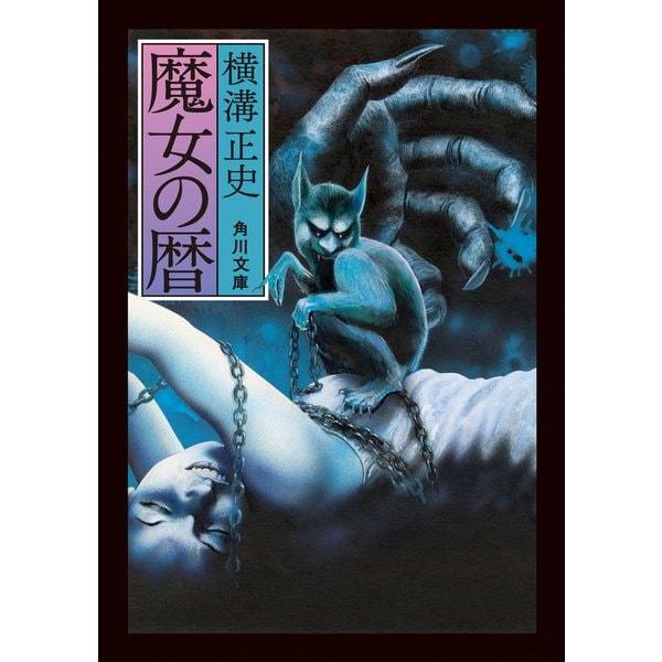魔女の暦(KADOKAWA) [電子書籍]