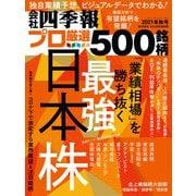 会社四季報プロ500 2021年 秋号(東洋経済新報社) [電子書籍]