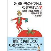 3000円のトマトはなぜ売れた?(かざひの文庫) [電子書籍]