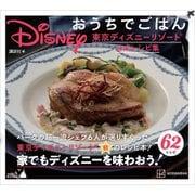 Disney おうちでごはん 東京ディズニーリゾート公式レシピ集(講談社) [電子書籍]