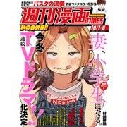 週刊漫画TIMES 2021年10/1・8合併号(芳文社) [電子書籍]