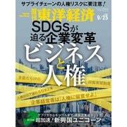 週刊東洋経済 2021/9/25号(東洋経済新報社) [電子書籍]