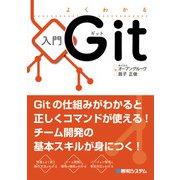 よくわかる入門Git(秀和システム) [電子書籍]