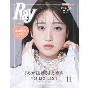 Ray(レイ) 2021年11月号(主婦の友社) [電子書籍]