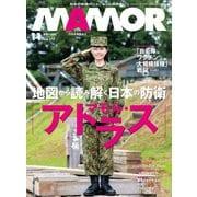 MamoR(マモル) 2021年11月号(扶桑社) [電子書籍]