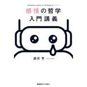 感情の哲学入門講義(慶応義塾大学出版会) [電子書籍]