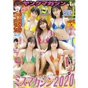 ヤングマガジン 2021年43号 (2021年9月18日発売)(講談社) [電子書籍]