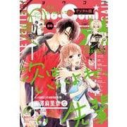 Sho-Comi 2021年20号(2021年9月18日発売)(小学館) [電子書籍]