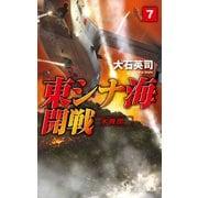東シナ海開戦7 水機団(中央公論新社) [電子書籍]