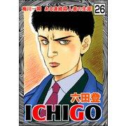 ICHIGO(二都物語)(分冊版) 【第26話】(ぶんか社) [電子書籍]