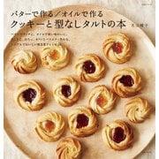 バターで作る/オイルで作る クッキーと型なしタルトの本(主婦と生活社) [電子書籍]