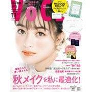 VOCE 2021年 11月号(講談社) [電子書籍]