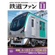 鉄道ファン2021年11月号(交友社) [電子書籍]