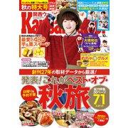 KansaiWalker関西ウォーカー 2021年10月号(KADOKAWA) [電子書籍]