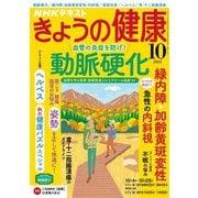 NHK きょうの健康 2021年10月号(NHK出版) [電子書籍]