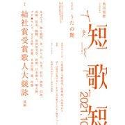短歌 2021年10月号(角川文化振興財団) [電子書籍]