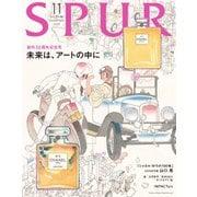 SPUR(シュプール) 2021年11月号(集英社) [電子書籍]