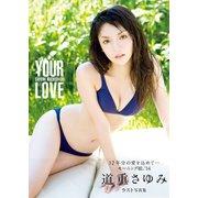道重さゆみ 写真集 「 YOUR LOVE 」(ワニブックス) [電子書籍]