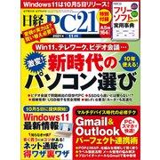 日経PC21(ピーシーニジュウイチ) 2021年11月号(日経BP出版) [電子書籍]
