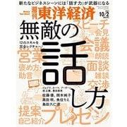 週刊東洋経済 2021/10/2号(東洋経済新報社) [電子書籍]