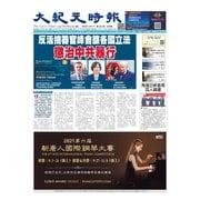 大紀元時報 中国語版 9/22号(大紀元) [電子書籍]