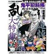 コミック乱 2021年11月号(リイド社) [電子書籍]